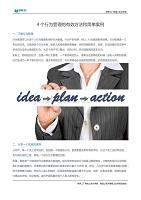 4个行为管理的有效方法和简单案例