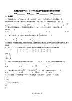 龍港區民族中學2018-2019學年高二上學期數學期末模擬試卷含解析