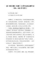 读《明日歌》有感(小学生读后感作文习作)十路小学新城区经徐州图片