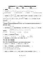 龍灣區民族中學2018-2019學年高二上學期數學期末模擬試卷含解析