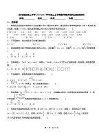 龍馬潭區第二中學2018-2019學年高二上學期數學期末模擬試卷含解析