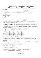 龍潭區高中2018-2019學年上學期高二數學12月月考試題含解析