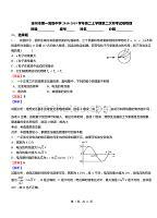 涿州市第一高级中学2018-2019学期学年上高二录取高中顺德分数线图片