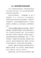 12.4宪法宣传日活动总结.doc
