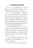 12.4国家宪法日活动总结.doc