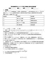 海丰县第四中学2018-2019学年上学期高二期中化学模拟题