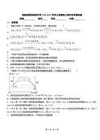 海原县第四高级中学2018-2019学年上学期高二期中化学模拟题