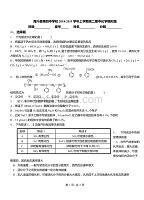 海兴县第四中学校2018-2019学年上学期高二期中化学模拟题