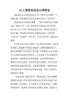 12.4国家宪法会心得体会.doc
