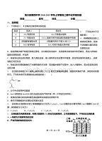 海兴县第四中学2018-2019学年上学期高二期中化学模拟题