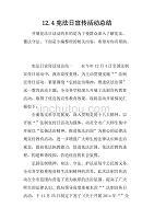 12.4宪法日宣传活动总结.doc
