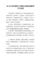 xx-xx学年度第2学期五年级英语教学工作总结.d