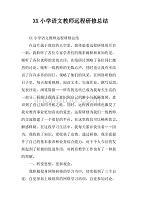 xx高中语文教师远程表彰总结.doc小学期中研修主持词图片