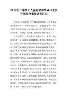xx年初三初中评语综合学生毕业班主任个人鉴定青上哪个庭初中国际公寓图片