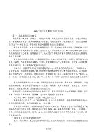 600字日记水平暑假初中(十五篇).docx罗江赖初中于都县森林图片