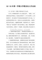 xx-xx学期一年第小学教务处工作总结.doc大连杏园小学图片