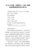 xx-xx小学第一学期集体(上册)教研组备课组语文溃疡性教学口炎ppt图片