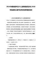 2018年鎮黨委書記個人述職報告范文與2018年街道黨工委書記年終述職報告范文