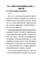 學習《中國共產黨農村基層組織工作條例》感悟五篇