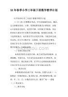 xx年春季年级三小学下册数学教学计划.doc邯郸市小学桥学步图片