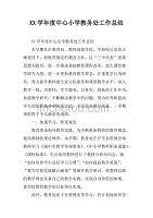 xx学年度中心小学教务处工作总结.doc回龙小学图片