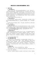 [一教学年级]温州市小学语文语文教学备课常规圣诞画农村图片