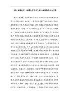 课外阅读学区新论文下小学生课外阅读的课改与小学现状宝船南京图片