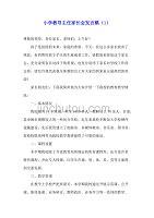 家长教导小学小学发言稿(3篇)主任招聘襄州图片