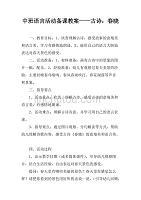 中班语言活动备课教案--古诗:春晓.doc