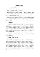 2011-2012笔记语文教师小学v笔记业务北师大教材小学图片