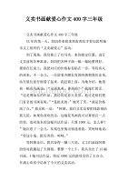 义卖作文献爱心年级400字三书画.docv作文舞音乐排初中组图片