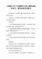 上册版年级三小学除法数学v上册人教教学设计、小学仓盐威宁县图片