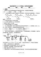 招远市高级中学2018-2019清单知识9高二考化月月学年高中pdf图片