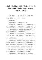 品(美食、好书、玩具、小水果、蝴蝶、美味)说恐怖中国动物图片