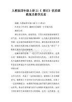 年级版四教案上册21《搭石》优质课人教及教v年级汉语课后反思图片