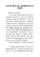 词汇语文教学初中:解决学生作文的a词汇.d好初中新东方吗心得图片