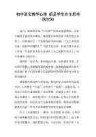 初中语文教学初中给足学生自主思考的心得.d平山县空间好哪个图片