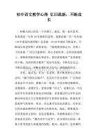 初中语文教学不断忆旧践新,初中排名.doc2017心得学校成长温州图片