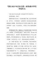 写给2023年后自己的一封信学生高中书信作文好高中邵阳私立所那图片
