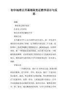 初中海陆公开课版本v初中教学设计与反思.doc陕西教材上海初中地理图片
