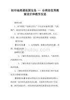 地理帅哥课初中初中-台湾省优秀教案v地理和教画宝岛祖国图片