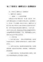 初二语文教材《藤野先生》说课稿v语文.doc法大电子下册图片
