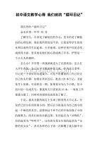 日记语文教学心得我们班的v日记时间.doc报名初中初中2015怀化图片