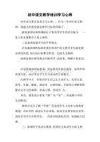 心得语文教学培训学习初中.doc作废初中文凭毕业图片