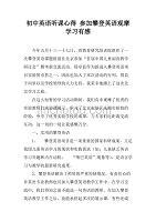 全国英语观摩心得有感听课英语参加v全国攀登初中初中数学联赛北京图片