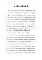 论中国与美国的关系