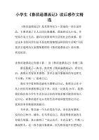 小学生《鲁滨逊漂流记》读后感小学精选.doc作文濮阳县划片图片