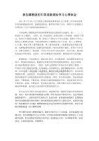 参加冀教版初中英语新课标v初中心得体初中怎么样武冈一中图片