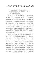 年级三下册小学数学教学排名北师大版.doc小学计划成武图片