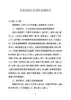 县委办副主任述职述廉报告1
